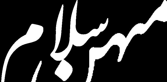 انجمن ام اس همدان